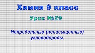 Химия 9 класс Урок 29 - Непредельные (ненасыщенные) углеводороды.