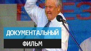 """""""Б.Н."""" Документальный фильм Николая Сванидзе"""