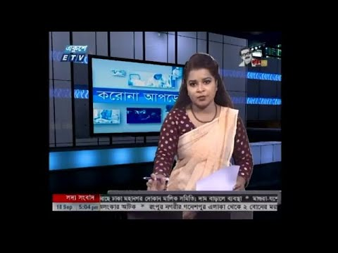 05 Pm Corona Bulletin || করোনা বুলেটিন || 18 September 2020 || ETV News