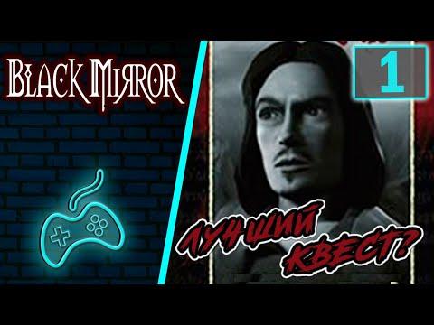 Чёрное Зеркало - Прохождение. Часть 1: Вступление. Прибытие на похоронную процессию в Black Mirror