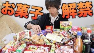 約1年ぶりにお菓子を食べます。
