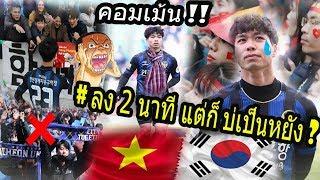 #ซ็อค X 2 คอมเม้น แฟนเวียดนาม บุกถล่มเพจ อินชอน !! หลัง คองเฟือง ลงแค่ 2 นาที เดือดกว่าเดิม !!