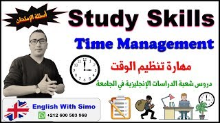 Study Skills: Effective Time Management + Exam Questions | English With Simo