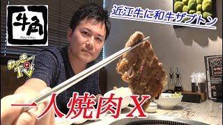 一人焼肉牛角で近江牛が食べられるのはここだけ!牛角赤坂店