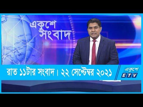 11 PM News || রাত ১১টার সংবাদ || 22 September 2021 || ETV News