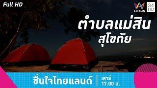ชื่นใจไทยแลนด์ | เที่ยว 'สุโขทัย' จังหวัดที่มีอะไรให้คุณชื่นใจมากกว่าที่คิด | 12 ม.ค.62 Full EP