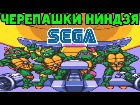 Черепашки-ниндзя   Прохождение на Sega   Детская игра