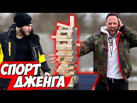 ФРОСТ VS СТОЛЯРОВ \\\\ Спорт ДЖЕНГА 3.0 видео