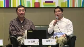 香港書展2016:兩代人對談 – 從社會到人生
