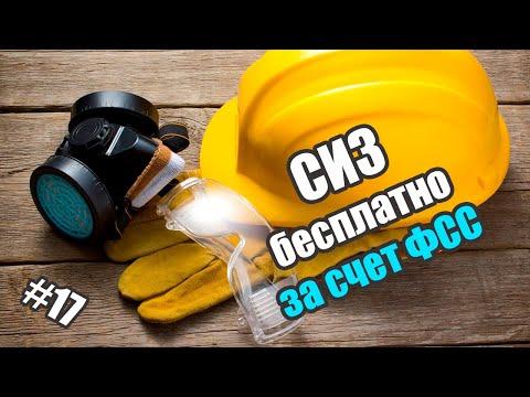 Охрана труда от А до Я (#17) – СИЗ за счет ФСС в 2020 году