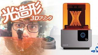 3DプリンターFORM2が来た!!