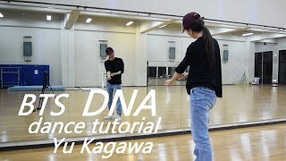 BTS (방탄소년단) - DNA dance tutorial (Slow, Mirror) Yu Kagawa