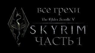 Все грехи Skyrim (часть 1)