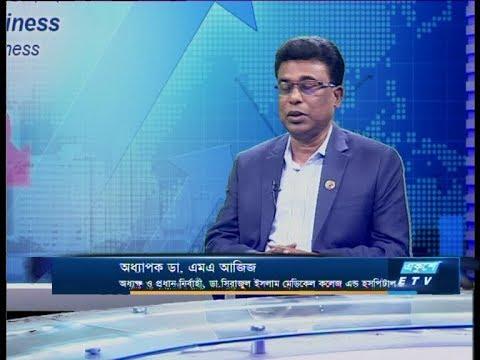 Ekushey Business || অধ্যাপক ডা. এমএ আজিজ-অধ্যাক্ষ ও প্রধান নির্বাহী ডা. সিরাজুল ইসলাম মেডিকেল কলেজ এন্ড হসপিটাল || 13 February 2020 || ETV Business