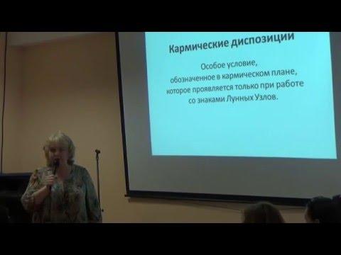 Обучение астрологии севастополь