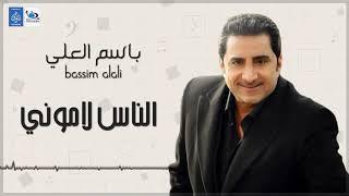 اغاني طرب MP3 باسم العلي - الناس لاموني    اغاني طرب عراقية تحميل MP3