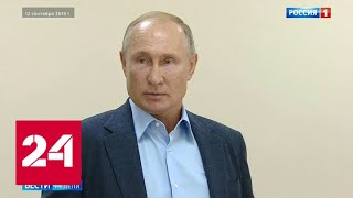 Путин: террористы умеют только убивать - Россия 24