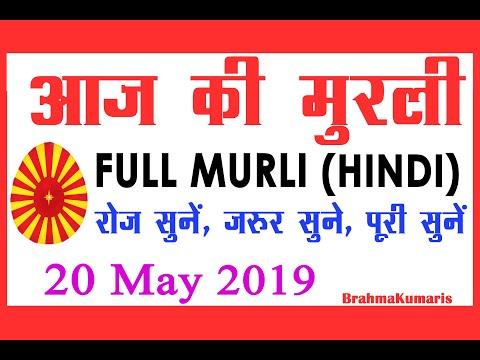 आज की मुरली 20-05-2019 | Aaj ki Murli in Hindi | 20 May 2019 | Daily Murli| Today Murli (видео)