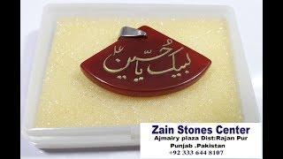yemeni aqeeq stone benefits in urdu - मुफ्त