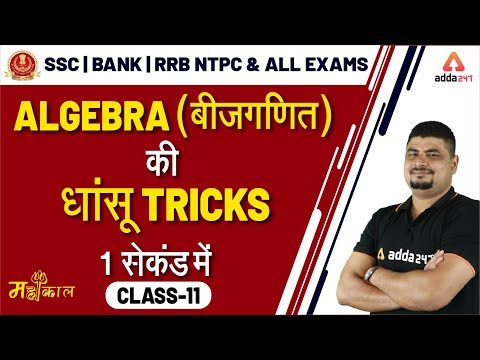 Algebra | Maths Dhasu Tricks | SSC CGL, BANK, RRB NTPC, UP SI