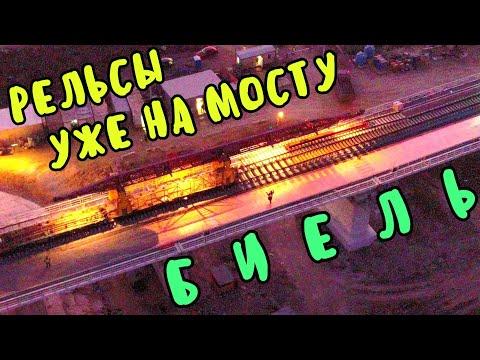 Крымский мост(11.11.2019)На мосту через Биель идёт укладка рельсов!Керчь Южная процесс изнутри.