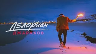 Джарахов – Делориан