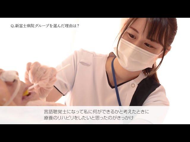 新富士病院グループ リハビリテーション科 採用ムービー