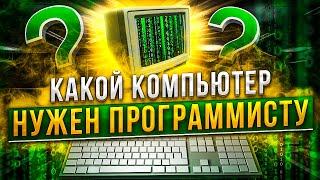 Какой компьютер нужен программисту?