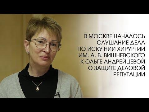 Слушание дела по иску к Ольге Андрейцевой о защите деловой репутации