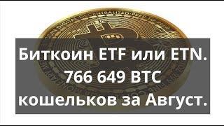Биткоин ETF или ETN. 766 649 BTC кошельков за август. Прогноз биткоин доллар