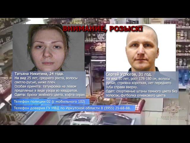 Опасных преступников разыскивают в регионе