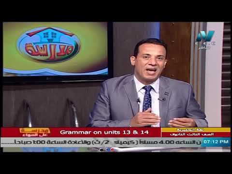 لغة إنجليزية للصف الثالث الثانوي 2021 - الحلقة 29 - Grammar on Unit 13 & 14
