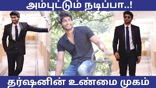 BIG BOSS THARSHANன் உண்மை முகம் |  First ever Personal Interview