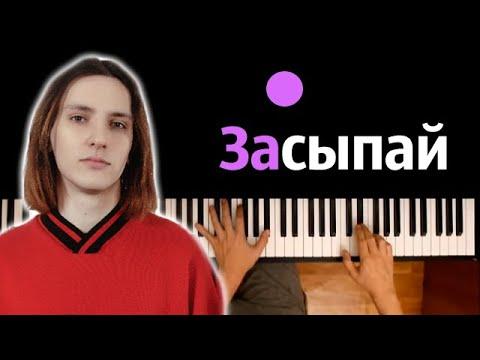 ssshhhiiittt! - Засыпай ● караоке | PIANO_KARAOKE ● ᴴᴰ + НОТЫ & MIDI