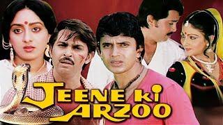 Jeene Ki Arzoo Full Movie   Mithun Chakraborty Movie   Rakesh Roshan Hindi Movie   Bollywood Movie