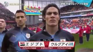 ウルグアイエジプトに辛勝1-0スアレスカバーニ