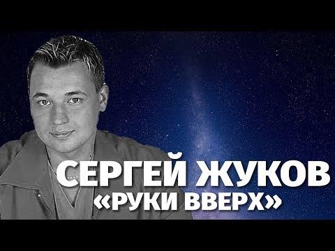 """Солист группы """"Руки Вверх"""" Сергей Жуков. Биография исполнителя"""