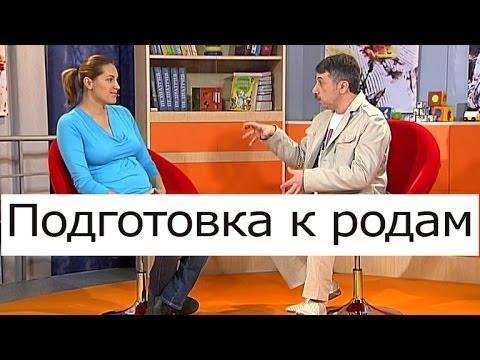 Подготовка к родам, глазами детского врача - Школа доктора Комаровского