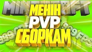 Менің PvP Сборкам | Жазып алу + Түсіндіру | Казакша Майнкрафт [720p60]