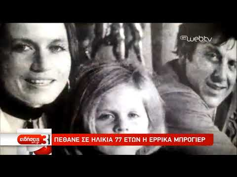 Ποια ήταν Έρρικα Μπρόγιερ | 05/01/2020 | ΕΡΤ