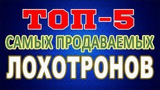 ТОП-5 самых продаваемыхх ЛОХОТРОНОВ в интернете.