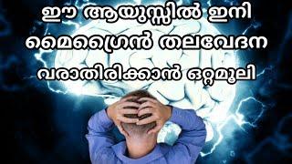 Thalavedana chennikuthinu ottamooli | Thalavedana maran home remedy for migraine headache malayalam