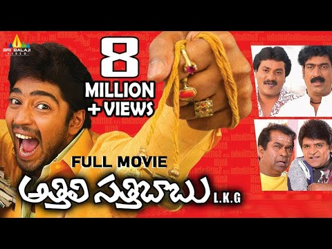 Attili Sattibabu LKG Telugu Full Movie | Allari Naresh, Vidisha | Sri Balaji Video