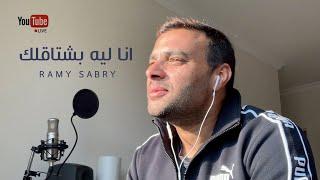 "تحميل اغاني رامي صبري - أنا ليه بشتاقلك   Ramy Sabry - Ana Leeh Bashta'lak ""LIVE"" MP3"
