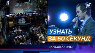 Новгородский клуб интеллектуальных игр «60 секунд» отпраздновал свой третий день рождения