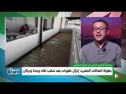 العرب اليوم - شاهد: منصف اليازغي يؤكد أن شغب الملاعب يسيء للمنظومة الكروية الوطنية