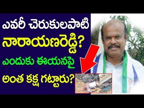 Who Is Cherukulapati NarayanaReddy   Kurnool Faction Politics   KE Krishnamurthy   YSRCP   Taja30
