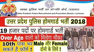 UP 25000 Home Guard Bharti 2018 - UP Police Home Guard New