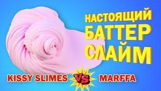 ПРОВЕРКА РЕЦЕПТОВ Kissy Slimes и Marffa / Настоящий БАТТЕР СЛАЙМ