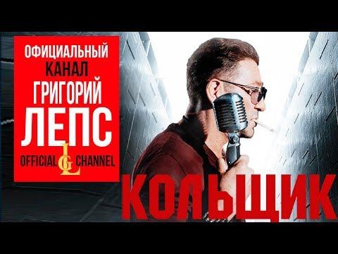 Григорий Лепс - Кольщик (Live)